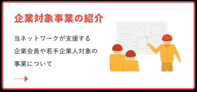 企業対象事業の紹介