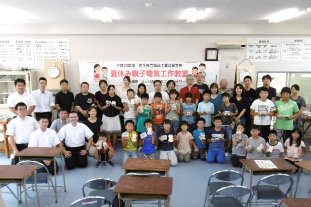 福岡工業高校 夏休み親子電気工作教室