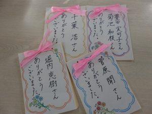 岩谷堂小学校感想文の表紙